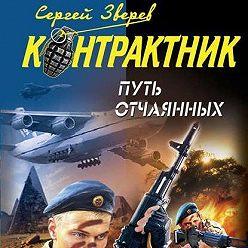 Сергей Зверев - Путь отчаянных