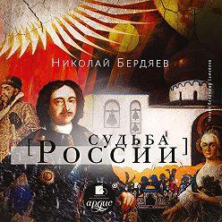 Николай Бердяев - Судьба России
