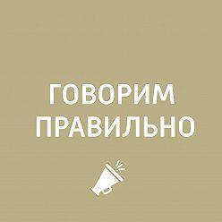 Неустановленный автор - Паронимы