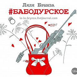 Ляля Брынза - #Бабодурское