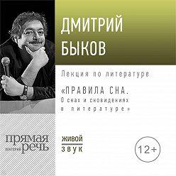 Дмитрий Быков - Лекция «Правила сна. О снах и сновидениях в литературе»