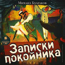 Mikhail Bulgakov - Записки покойника
