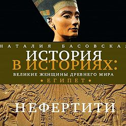 Наталия Басовская - Великие женщины древнего Египта. Царица Нефертити