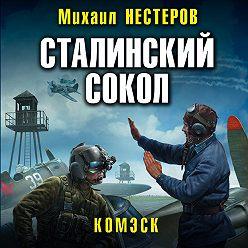 Михаил Нестеров - Сталинский сокол. Комэск