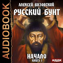 Алексей Вязовский - Русский бунт. Начало