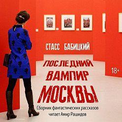 Стасс Бабицкий - Последний вампир Москвы