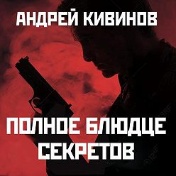 Андрей Кивинов - Полное блюдце секретов