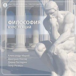 Александр Марей - 4.6 Аристотель: справедливость и добродетель