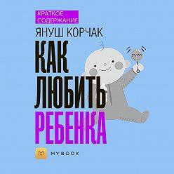 Анна Павлова - Краткое содержание «Как любить ребенка»
