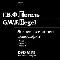 Георг Гегель - Лекции по истории философии. Книги 1-3