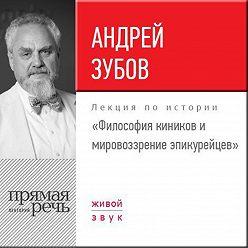 Андрей Зубов - Лекция «Философия киников и мировоззрение эпикурейцев»