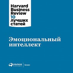 Harvard Business Review (HBR) - Эмоциональный интеллект