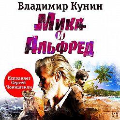 Владимир Кунин - Мика и Альфред