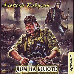 Алексей Калугин - Дом на болоте