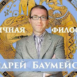 Андрей Баумейстер - Лекция 3. Милетская школа