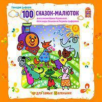 Геннадий Цыферов - 100 сказок-малюток