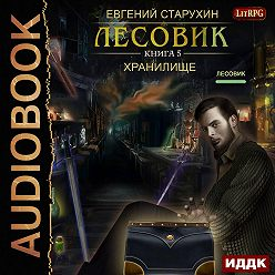 Евгений Старухин - Лесовик. Хранилище