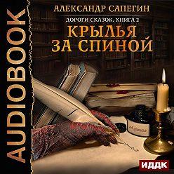 Александр Сапегин - Крылья за спиной