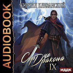 Кирилл Клеванский - Сердце Дракона. Книга 9