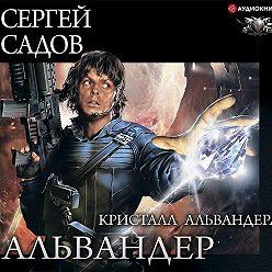 Сергей Садов - Кристалл Альвандера