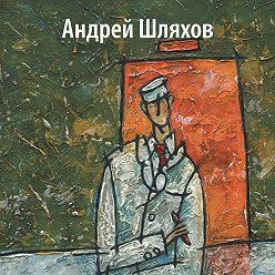 Андрей Шляхов - Доктор Мышкин. Приемное отделение