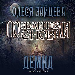 Олеся Зайцева - Повелители Снов. Демид