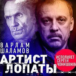 Варлам Шаламов - Артист лопаты (сборник)