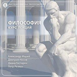Александр Марей - 4.5 Платон: справедливость как гармония
