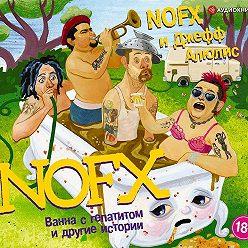 Джефф Алюлис - NOFX: ванна с гепатитом и другие истории