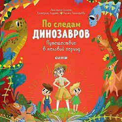 Екатерина Ладатко - По следам динозавров. Путешествие в меловой период
