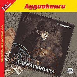Константин Вагинов - Гарпагониада