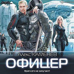 Алекс Каменев - Офицер