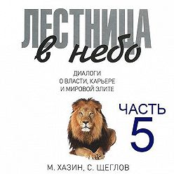 Сергей Щеглов - Лестница в небо. Диалоги о власти, карьере и мировой элите. Часть 5