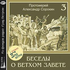 Александр Сорокин - Лекция 3. Исход из Египта