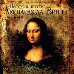 Дмитрий Мережковский - Воскресшие боги Леонардо да Винчи