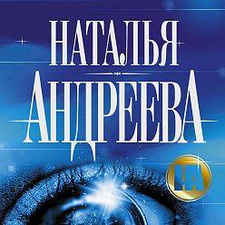 Наталья Андреева - Островитяне