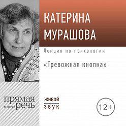 Екатерина Мурашова - Лекция «Тревожная кнопка»