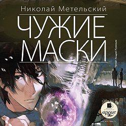 Николай Метельский - Чужие маски