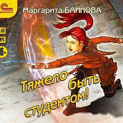 Маргарита Блинова - Тяжело быть студентом
