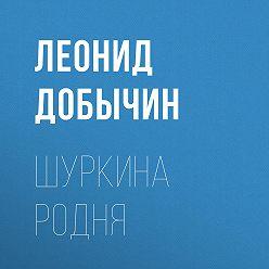 Леонид Добычин - Шуркина родня