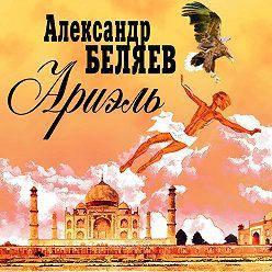 Александр Беляев - Ариэль