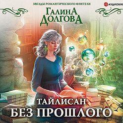 Галина Долгова - Тайлисан. Без прошлого