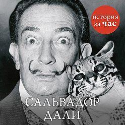 Вера Калмыкова - Сальвадор Дали