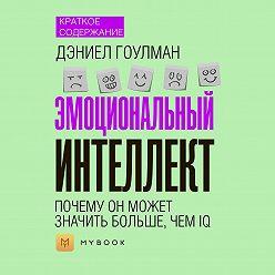 Светлана Хатемкина - Краткое содержание «Эмоциональный интеллект. Почему он может значить больше, чем IQ»