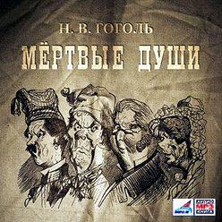 Николай Гоголь - Мертвые души, 2 тома