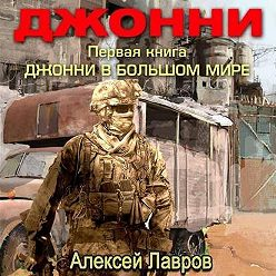 Алексей Лавров - Джонни в большом мире
