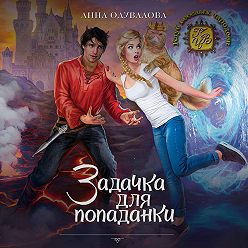 Анна Одувалова - Задачка для попаданки
