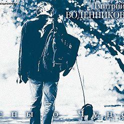 Дмитрий Воденников - Сны о Чуне