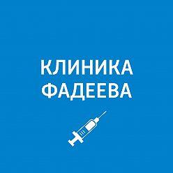 Пётр Фадеев - Весна - время обращаться к гастроэнтерологу?