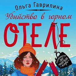 Ольга Гаврилина - Убийство в горном отеле